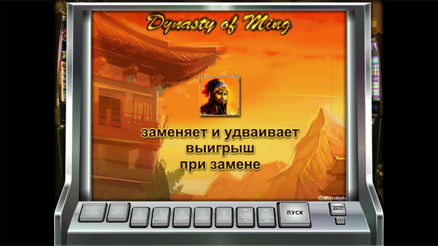 Бонусная игра The Ming Dynasty 8